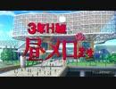 【ラブライブMAD】虹ヶ咲×ファンタ学園
