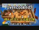 【Overcooked2】九州訛りのおじさんはトライアル期間に☆3全クリ目指す part13 《とりがら実況》
