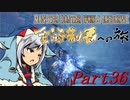 【ゆっくりMHW】MHWアイスボーン金冠制覇への旅_part36