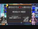 【VOICEROID(遊)劇場】紲星あかりは種子を摘み取る【R-TYPE⊿】第五話part2