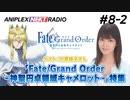 【ゲスト:川澄綾子】アニプレックス NEXT -2 劇場版「Fate_Grand Order -神聖円卓領域キャメロット-」特集2020年12月19日