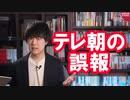 テレビ朝日、また誤報をやらかして謝罪【安倍前首相と桜を見る会】