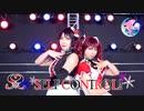 【オルカナイン】SELF CONTROL!! 踊ってみた*ラブライブ!サンシャイン‼︎【Saint Snow】
