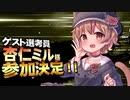 【MMD杯ZERO3】杏仁ミル 様【ゲスト告知】