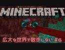 【実況プレイ】広大な世界で散歩しない【Minecraft】【第七回】#6