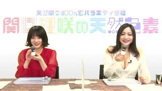 【ゲスト:たかはし智秋】関口理咲の天然色素 #2 後半