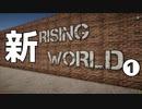 新Rising Worldのデモを速攻プレイ!【ゆっくり】