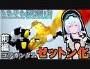 【ウルトラ怪獣×ガンプラ改造】Vtuberがコアガンダムをゼット...