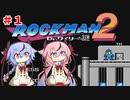 ヒメとミコトのロックマン2【ガイノイドtalk実況】part1