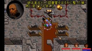 ウルティマ 7 part.2 サーペントアイル 日本語プレイ動画その6