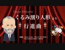 クリスマス定番曲!!【くるみ割り人形】行進曲.tchaikovsky