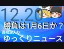 【真相深入りゆっくりニュース】勝負は1月6日か?