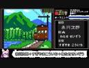 【ついなちゃん実況】へんたつ猫の赤川次郎の幽霊列車RTA解説_0:36:45_Part1/2