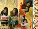 フィンガー5【学園天国】