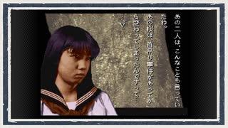 ◆学校であった怖い話 実況プレイ◆part145
