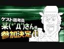 【MMD杯ZERO3】某(*゚Д゚)さん 様【ゲスト告知】