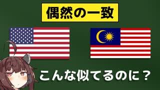 アメリカとマレーシアの国旗が『偶然の一