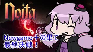 【Noita】 Newgame+の果て 最終決戦!
