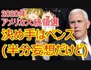 ゆっくり雑談 304回目(2020/12/20)