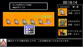 MOTHER2 RTA 3:48:34 part1