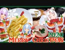 【クリスマスSP】ペンネ4種のチーズソース その他もろもろ...