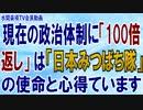 第246回『現在の政治体制に「100倍返し」 は「日本みつばち隊」の使命と心得ています』【水間条項TV会員動画】