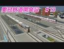【A列車で行こうPC】愛冠鉄道開発記 #13