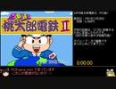 【PCエンジン版】スーパー桃太郎電鉄Ⅱ 桃太郎ランド購入RTA 9分26秒