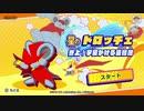 ☆【実況】カービィの大ファンが星のカービィ スターアライズを初見プレイ☆ Part40