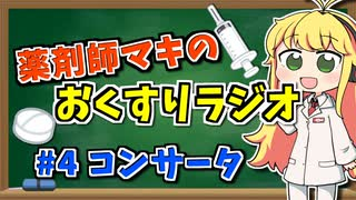 薬剤師マキのおくすりラジオ!#4【VOICERO