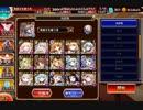 【千年戦争アイギス】目覚めし地底の竜群 神級EX501【英雄王】