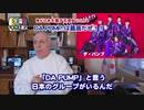 字幕【テキサス親父】 俺が日本を愛する理由 Vol.64 DA PUMP は最高だぜ!!