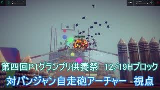 <Besiege> 第四回P1グランプリ供養祭12/