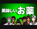 【V呑み】美味しいお薬をキメる男たち【天開司/ジョー・力一/...