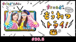 #30.5 ちく☆たむの「もうれつトライ!」