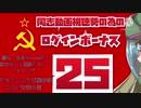 同志動画視聴勢の為のけもフレ2、ログインボーナス25(短縮版)