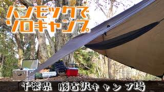 【VOICEROID】ハンモックでソロキャンプ!千葉 勝古沢キャンプ場