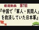 水間条項TV厳選動画第7回