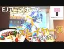 "【EJアニメホテル】「スレイヤーズ」コラボルーム&ディナーをご紹介! / EJ ANIME HOTEL ""Slayers"" collaboration"