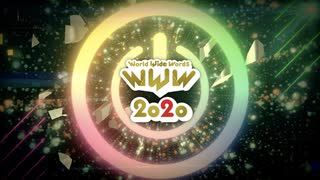 『WE ARE THE W.W.W 2020』【World Wide W
