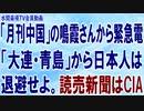第247回『「月刊中国」の鳴霞さんから緊急電「大連・青島」から日本人は退避せよ。読売新聞はCIA』【水間条項TV会員動画】