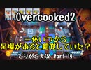 【Overcooked2】九州訛りのおじさんはトライアル期間に☆3全クリ目指す part14《とりがら実況》