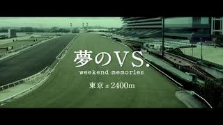【競馬MAD】「夢のVS.」2020年ジャパンカ