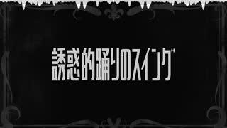 誘惑的踊りスイング/初音ミク, 巡音ルカ