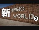 新Rising Worldのデモを速攻プレイ! おまけ【ゆっくり】