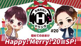 【会員限定】高橋英則のHなラジオ 第20回 初めてのおまけコーナー
