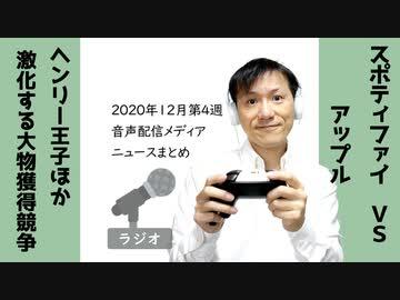 『【ラジオ#282】2020年12月第4週音声配信メディア ニュースまとめ』のサムネイル