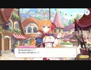 【プリンセスコネクト!Re:Dive】メインストーリー 第2部 第5章 第6話