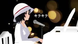【謡子】キラキラ