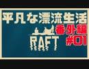 【RAFT】n番煎じの漂流生活[番外編01]
